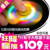[商城最便宜] LED 炫彩 指尖陀螺 手指陀螺 Hand Spinner 減壓神器 時尚 玩具 陀螺 緩解焦慮 療癒