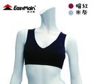 丹大戶外 衣力美【EasyMain】頂級彈性快乾運動胸衣(寬肩帶) ME00001三色 /運動內衣