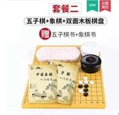 圍棋 五子棋 兒童學生初學者盒裝圍棋棋盤成人五指棋黑白棋子象棋套裝 免運費