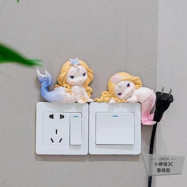 燈開關貼墻面裝飾貼美人魚雙立體創意保護套樹脂開關插座貼飾【小檸檬3C】
