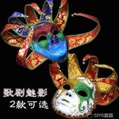 化裝舞會女士全臉彩繪面具5角 7個角小丑威尼斯面具 ciyo 黛雅