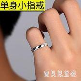 男士戒指小指尾戒純銀關節小指環 BF3855『寶貝兒童裝』