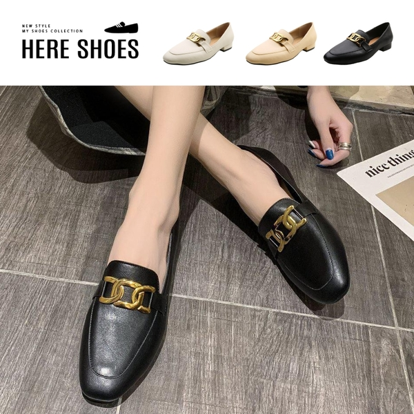 [Here Shoes] 2.5cm休閒鞋 優雅氣質金屬飾釦 皮革低跟方頭包鞋 OL上班族-KWBL12