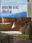 【書寶二手書T3/設計_ZKH】把托斯卡尼帶回家-享受義大利生活的美感_芙蘭西絲.梅耶思、愛德華