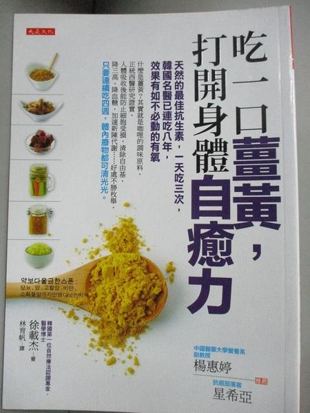 【書寶二手書T7/養生_IRK】吃一口薑黃打開身體自癒力_徐載杰