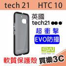 英國 Tech 21 HTC 10 超衝擊 EVO 防撞 軟質格紋 保護殼,SIMPLE WEAR 京普威爾