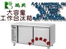 瑞興8尺風冷全藏工作台冰箱/大容量不銹鋼工作台冰箱/650L/小機房工作台冰箱/桌下型冷藏櫃/大金