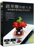 蔬果雕初級大全(附新編中餐丙級必考水花片)