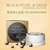 Petitfee 黑珍珠&金箔拉提眼膜(60片)【小三美日】