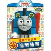 湯瑪士小火車造型貼畫(TQ002H