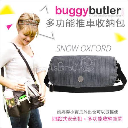 ✿蟲寶寶✿【Buggy Butler】輕便多功能 可肩背 嬰兒手推車置物袋 - 灰