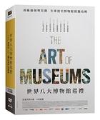 世界八大博物館巡禮 超值精裝典藏版(4片裝)DVD