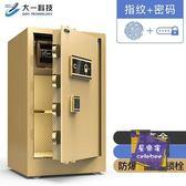 保險櫃 全鋼保險櫃家用大型 入牆指紋密碼保險箱辦公防盜保管櫃床頭入衣櫃T 2色