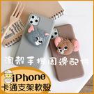(附掛繩)蘋果iPhoneSE 8 i6sPlus手機殼i11Promax軟殼 iPhoneXSmax防丟保護套XR iPhoneX 摺疊支架 卡通殼