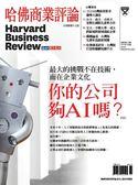 哈佛商業評論雜誌 7月號/2019 第155期:你的公司夠AI嗎?