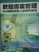 【書寶二手書T2/電腦_QFX】軟體專案管理-有效團隊開發之原則與實務_鄧志成