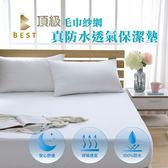專利紗網透氣防水保潔墊 雙人5x6.2尺 毛巾表布 床包式 內束高度43cm 吸濕排汗 BEST寢飾