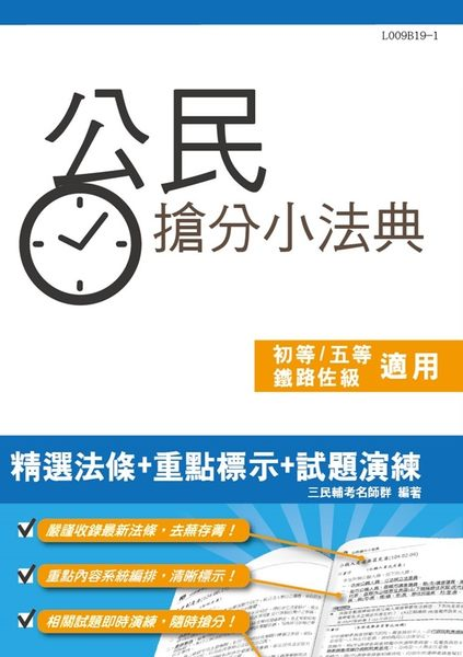 公民搶分小法典 (法條分類整理+443題精選試題) (初等、五等、鐵路佐級適用)(五版)(L009B19-1)