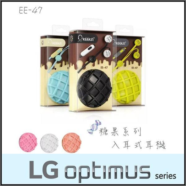 ☆糖果系列 EE-47 入耳式麥克風耳機/LG Optimus L4/L4II E440/L5 E612/L5II E450/DUET E455/L7