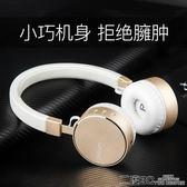 頭戴式耳機 oppor9無線耳機頭戴式藍芽有線K歌蘋果7手機電腦耳麥可愛女潮韓版  DF  二度3C