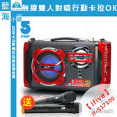 ifive 五元素 S17100 無線藍芽雙人對唱行動卡拉OK / KTV音響★贈兩支無線麥克風★ (40W||FM||錄音)