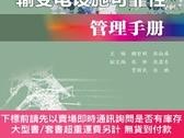 簡體書-十日到貨 R3YY【輸變電設施可靠性管理手冊】 9787517041603 水利水電出版社 作者:作