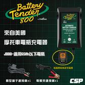 Battery Tender J800 機車電瓶充電器12V800mA /防過充設計 鋰鐵 鉛酸 12V電池充電