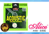 【小麥老師樂器館】吉他弦 套弦 民謠吉他弦 鋼弦 ALICE A408 【A548】木吉他弦 民謠吉他 吉他