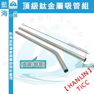 ★HANLIN-TiCC★ 頂級鈦金屬吸管組(直管/彎管)SGS檢驗合格