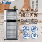 【Haier 海爾】大容量直立式餐具消毒櫃 烘碗機 ZTD100-A 送比利時DOMO養生調理機DJ-1102