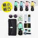 (特價) Tiny Plus黑膠全遮光五折傘 FM2013 (OS小舖)