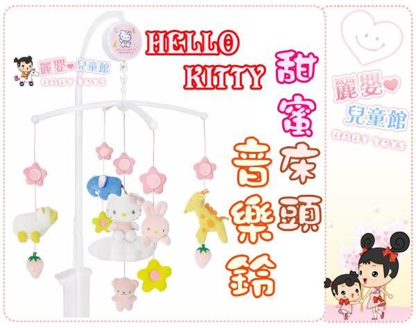 麗嬰兒童玩具館~三麗鷗公司貨-超可愛的HELLO KITTY/新幹線 甜蜜床頭音樂鈴-本月特價