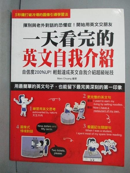 【書寶二手書T8/語言學習_JKW】一天看完的英文自我介紹_Mars Chuang