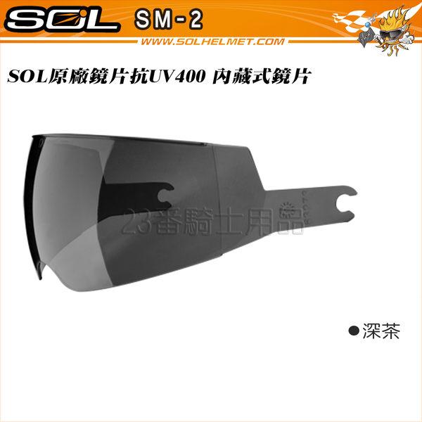 【SOL SM-2 SM2 深茶 鏡片 內藏鏡片 遮陽鏡片】原廠貨、可自取
