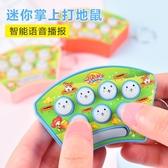 兒童迷你打地鼠寶寶掌上游戲機