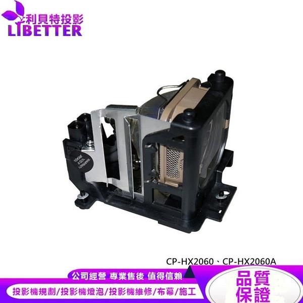 HITACHI DT00671 副廠投影機燈泡 For CP-HX2060、CP-HX2060A