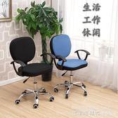 家用電腦椅網布椅人體工學升降椅轉椅職員辦公椅子小椅子學生椅 igo漾美眉韓衣