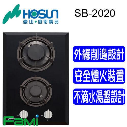 【fami】豪山 檯面式瓦斯爐 SB 2020 雙口併爐