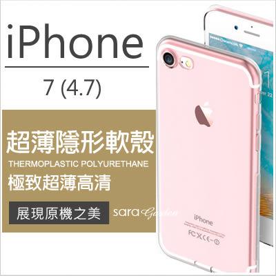 輕 透 薄 高清 耐磨 iPhone 7 4.7吋 I7 全包邊 手機殼 手機套 保護套 透明 TPU 軟殼 Sara Garden【D0901055】