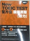 【書寶二手書T1/語言學習_DEH】New TOEIC TEST全方位模擬測驗:聽力(附MP3)