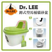 Dr. Lee 蹲式型馬桶貓砂盆DL-604 -綠色(H002C24)