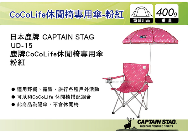 ||MyRack|| 日本 CAPTAIN STAG 鹿牌CoCoLife休閒椅專用傘 粉紅 陽傘  UD-15 遮陽