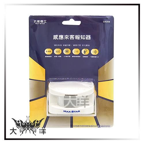 ◤大洋國際電子◢ 太星電工 DA008 感應來客報知器 居家 工廠 辦公室 餐廳 商場 電池另購