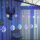 LED彩燈閃燈串燈星星月亮燈滿天星窗簾燈少女心臥室裝飾燈背景燈 ATF 錢夫人小舖