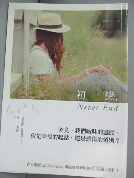 【書寶二手書T9/一般小說_JLZ】初戀,Never End_袁晞