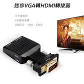 迷你VGA轉HDMI轉接器