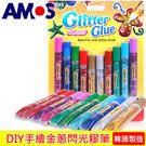 韓國進口AMOS 兒童DIY手工10色金蔥閃光膠筆 無毒閃光筆 金蔥膠、螢光膠  國際英文版