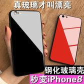 蘋果5s手機殼iphone7硅膠6plus套變8p玻璃6s潮男個性簡約紅女款se
