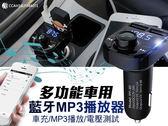 老車也能聽音樂_車用藍牙MP3播放器_一鍵接聽電話