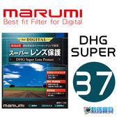 【免運】Marumi DHG Super 37mm 數位多層鍍膜 超薄框 保護鏡 (彩宣公司貨) PT
